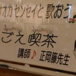 5月の歌声喫茶@さとうディサービス