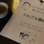 2017年最初の「歌声喫茶」