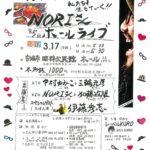 【告知】NORIさん第五回ホールライブ