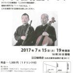 15日(土)はオクトパス合奏団ライブ!