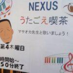 6月の歌声喫茶@さとうネクサス