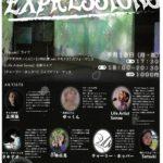 【告知】18日、EXPRESSIONS、ライブイベント!