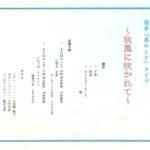 【告知】23日&24日、「夢のこと」ライブ