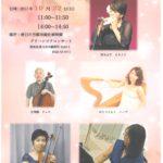 【告知】春日井市植物園でポルトボヌールコンサート