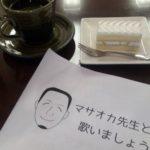 1月の歌声喫茶@さとうディサービス