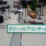 22日、グリーンピアコンサート