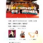 【告知】岡崎オカリナ合奏団秋のコンサート