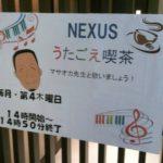 10月の歌声喫茶@さとうトータルケアネクサス
