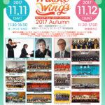 セントレア・ミュージックウィングス2017秋