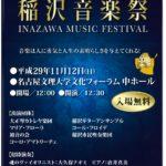 12日、稲沢音楽祭