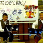 12月の歌声喫茶@さとうディサービスセンター