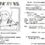 【予告】西洋音楽ガラ夜話#6(再掲)