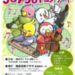 25日、われら岩倉育ち!JOYJOYコンサート