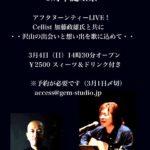 【再告知】4日、GEMSTUDIO6周年記念祭