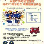 木曽町消防団音楽隊20周年記念演奏会