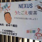 3月の歌声喫茶@さとうネクサス