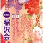 【告知】琴城流大正琴稲沢会第38回発表会
