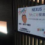 7月の歌声喫茶@さとうネクサス
