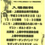 【告知】22日(土)、上郷音楽会