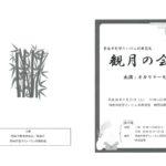 【告知】22日(土)「観月の会」