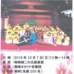 【告知】本日(7日)は岡崎能楽堂です