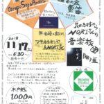 17日、NORIさんの音楽旅団PartIII
