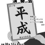2日、kisoウィンドアンサンブル演奏会(賛助)