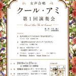 27日、女声合唱団クール・アミ演奏会、共演