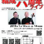 【告知】オクトパス合奏団結成六周年ライブ