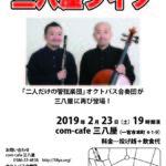 【告知】23日(土)は、オクトパス合奏団尾張一宮ライブ