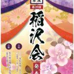 【告知】5月26日(日)、大正琴稲沢会発表会