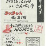 【告知】8日、NORIさんライブ@さんがい亭