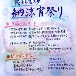 20日夕、松應寺横町、花まちフェスタ納涼宵祭りにて