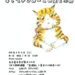【告知】31日(土)、マイス☆マイス土曜公演