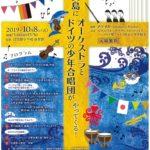 【告知】とうかいマスターズオーケストラin日間賀島