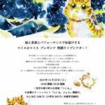 23日、マイス☆マイス「つくる。」公演