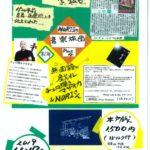 【告知】NORIさんの音楽旅団IV