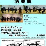 【告知】12月1日、kisoウィンドアンサンブル演奏会