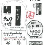 【予告】28日(日)NORIさん公開練習会