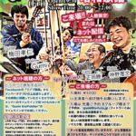 【予告】12日、「梅神ぐみ」と共演!