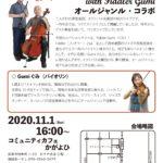 【告知】オクトパス合奏団、秋のライブ