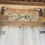 11日(日)、岡崎能楽堂にて