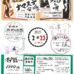 【告知】23日、NORIさんホールライブ