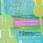 【告知】4月8日、とうかいマスターズオーケストラ第25回演奏会
