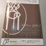 18日、フィルハーモニカー・ウィーン・名古屋、演奏会出演