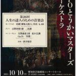 【告知】10日はオケトラ!